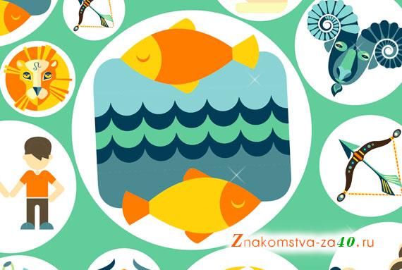 Рыбы - совместимость по знакам зодиака астрологического гороскопа для любви и отношений