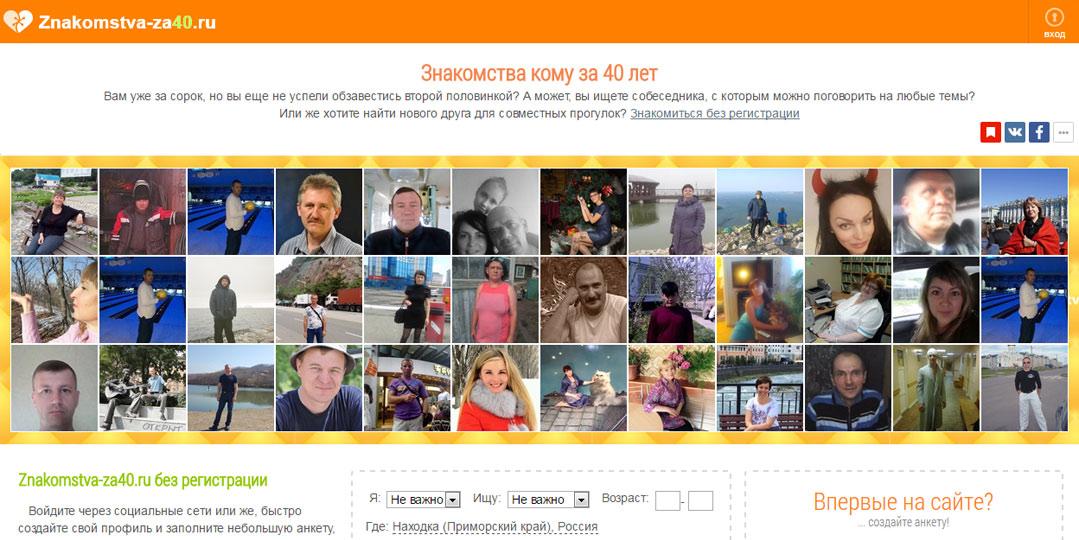 знакомства украина 40 лет