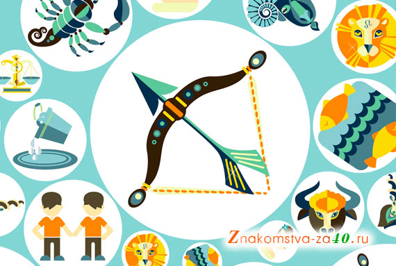 знак зодиака Стрелец – совместимость по гороскопу с другими знаками для любовных отношений